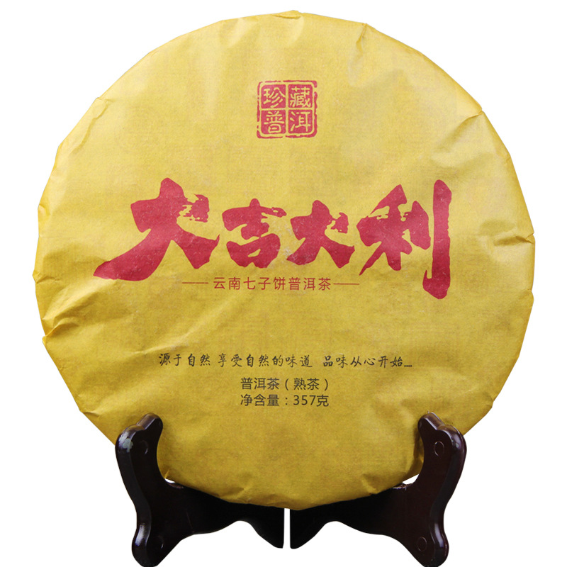 Yunnan Qizi Cake Tea Great Luck Shu Pu'er Collection Made by 2006  Ripe Pu-erh Tea Cake 357g 1