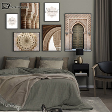Póster de arquitectura islámica, Alhambra, mezquita de Hasán, lienzo de arte, Impresión de Alá Muhammed, cuadro de pintura, decoración moderna para el hogar