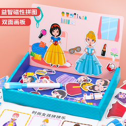 Children Thinking Training Game Toy Educational Multi-functional Magnetic Double-sided Puzzle Cartoon Girl boy White Board Toy