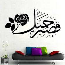 New Design Wall Decals Vinyl Black Flowers Decorative Islamic Sticker Calligraphy Removable Art Home Decor WL109