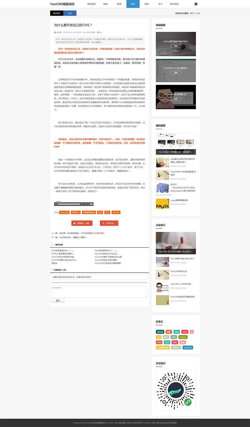 【YZMCMS系统】非常漂亮大气的响应式极简博客网站模板