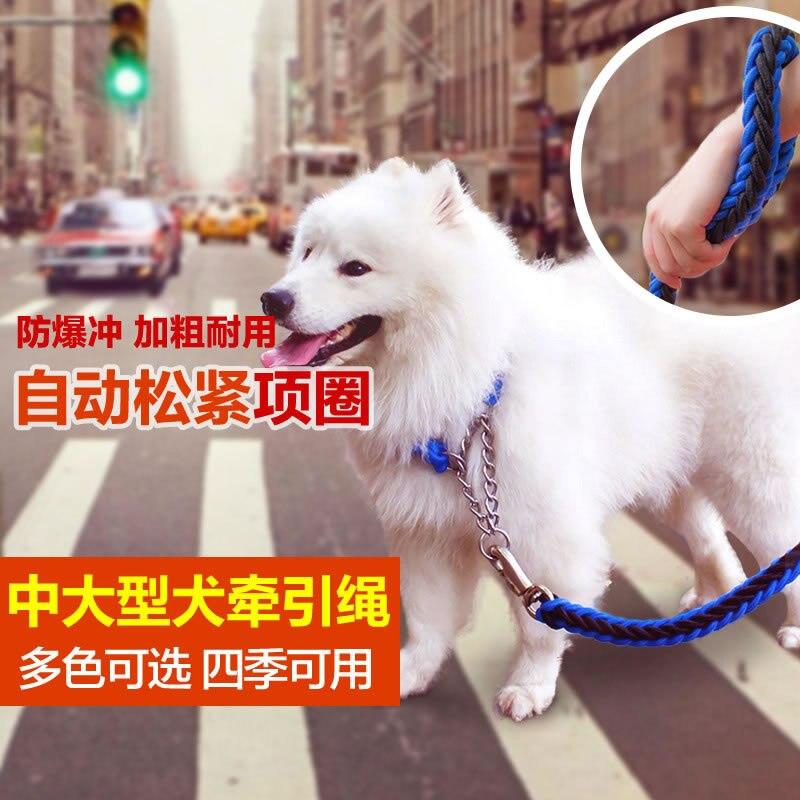 Medium Large Dog Hand Holding Rope Samoyed Golden Retriever Big Dog Drag Chain Weaving Nylon Dog Rope Dog Chain Constant