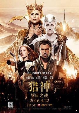 猎神:冬日之战加长版 电影