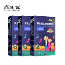 цена на 3Boxes Compound Probiotic Solid Drink Probiotic powder Bifidobacterium Probiotic Powder