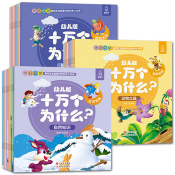 30 pcs/set 100000 Hundred Thousand Whys Plant animal science books Children's Encyclopedia picture book with pinyin for age 3-8 cat whys