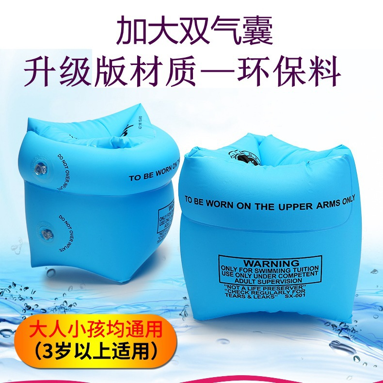 Swimming Tube Arm Floats Inflatable Sleeves Baby Water Wing Beginner Swimming Kids Swimming Equipment