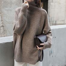 Nowy damski sweter na szyję luźny wełniany sweter sweter gruby sweter kaszmirowy z dzianiny odzież wierzchnia baza duży rozmiar ciepła koszulka tanie tanio TLYUEHANZE Z wełny CN (pochodzenie) Zima Cashmere wool Komputery dzianiny Stałe REGULAR Golfem Swetry ENT-00140 XZ-0050