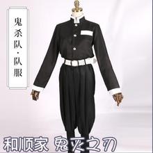 Man Suits Japanese Anime Demon Slayer: Kimetsu no Yaiba  Agatsuma Zenitsu Kamado Tanjirou Cosplay Costume