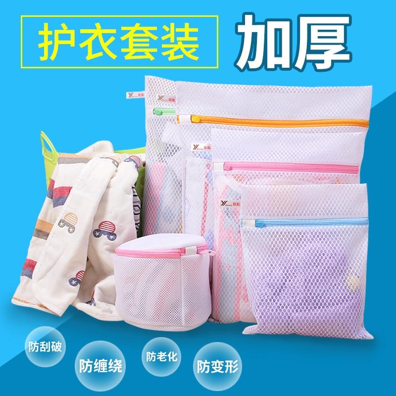 Yi Hang Clothes Machine Wash Use A Laundry Bag Underwear Bra Protective Laundry Bag Set Mesh Bag