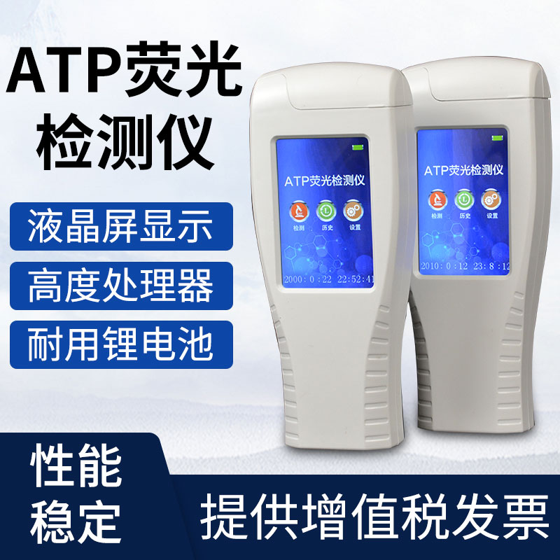 Swab ATP Bacteria Detector Food Safety Rapid Microbiological Test Surface Cleanliness Fluorescence Analyzer