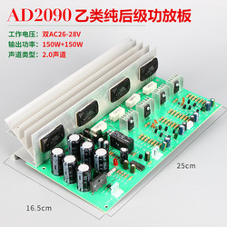 High Power Dual Channel Pure Rear Three Ken Tube Finished Power Amplifier Main Board Is Delivered Randomly