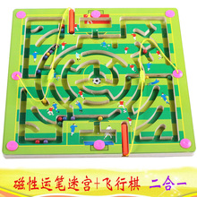 Factory Sales Children'S Educational 2-3-4-5-6-Year-Old Magnetic Large Size Maze Toy Roll-on Baby Kids Early Education Intellige