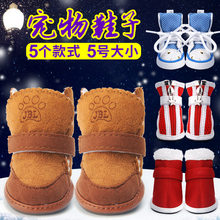 Pet Dog gou xie zi Poodle Boots Warm Anti-slip gou xie zi Winter Autumn And Winter Berber Fleece Dog Cotton-padded Shoes(China)
