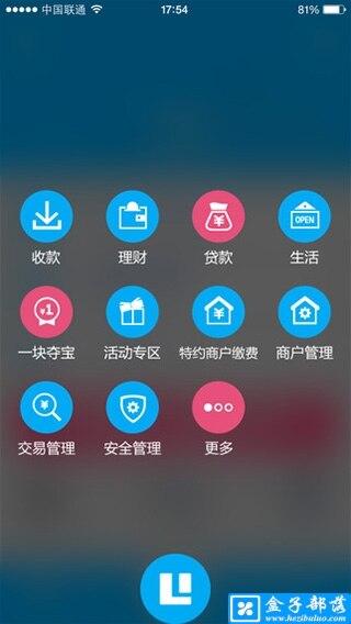 拉卡拉手机收款宝 v7.3.0官方