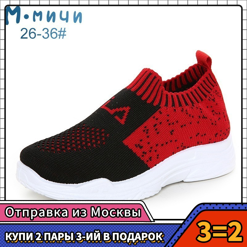 MMnun 3=2 Kids Sneakers Sneakers Children's Sneakers Boys Air Mesh Sneakers Flat Casual Tenis Breathable Size 26-36 ML322