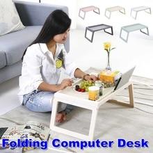 Портативный складной стол для ноутбука, подставка для ноутбука, многофункциональный офисный столик для завтрака, сервировочный столик