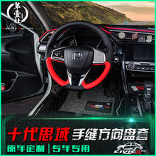 Adecuado para Honda 10th generación civic 2016-2020 cuero de la cubierta de la rueda del volante del