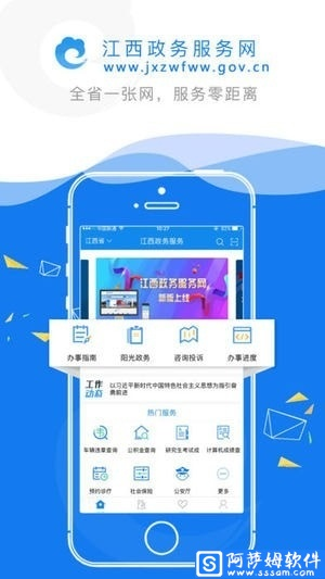 江西政务服务网