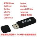 Бесплатный привод Kail сетевой карты пробивания тест Usb беспроводной WiFi передатчик приемник AP Linux Cdlinux