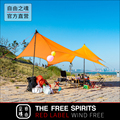 The free spirits TFs double sided silicon coated super light rain proof and sunshade outdoor camping canopy