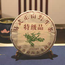 Made In 2004 Chinese Yunnan Ripe Pu'er 357g Oldest Tea Pu'er Ancestor Antique Honey Sweet Dull-red Ancient Tree Pu'er Tea(China)