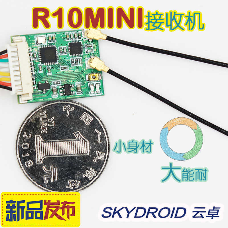 SKYDROID R10 ミニ SKYDROID T12 T10 の SG12 リモコン