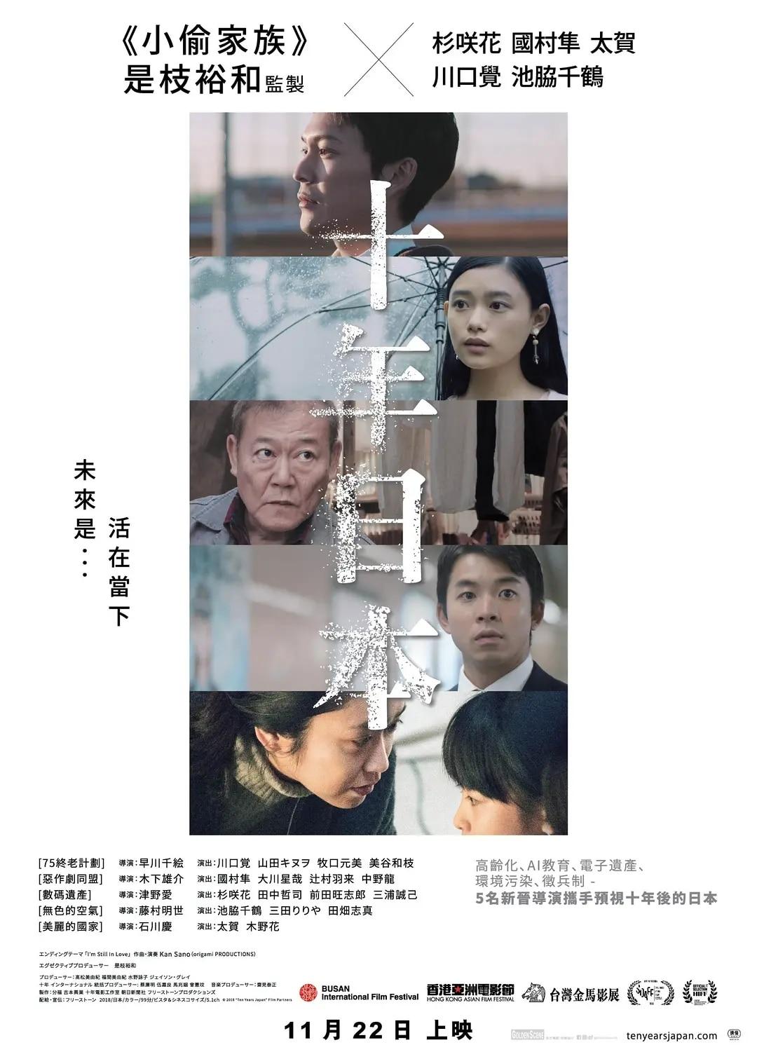十年日本 [日本社会思考的电影]