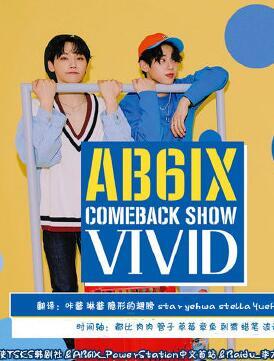 AB6IX-COMEBACK-SHOW-VIVID