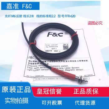 [Nowy oryginał] czujnik światłowodowy FFR-620 JD-QZD-620 tanie i dobre opinie