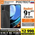 Смартфон Xiaomi Redmi 9T 4 + 64ГБ RU,[промокод:SHIKUEM1200],[Ростест, Доставка от 2 дня, Официальная гарантия]