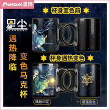 Monzon официальный vocaloid stardust волшебная кружка чашка