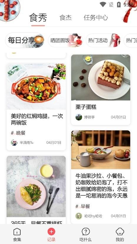 美食杰v7.3.1破解版 去广告去升级