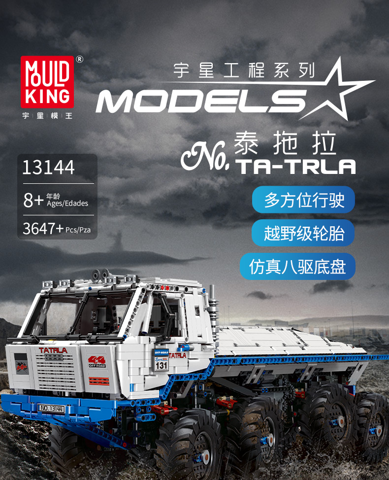 MOULD KING 13144 Compatible 27092The Arakawa Moc Tow off-road Truck Tatra 813 8x8 Building Block (3647PCS) 1