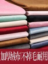 Tela de terciopelo de 150cm de ancho, tejido grueso de franela, terciopelo, almohada de felpa, sofá, manualidades, telas y costura de ropa