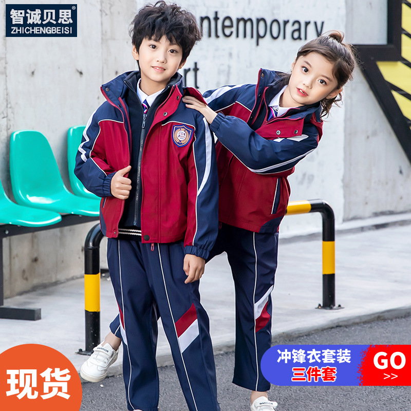 Young STUDENT'S School Uniform Raincoat Jacket Spring And Autumn Set Winter Business Attire Three-piece Set First Grade Brushed