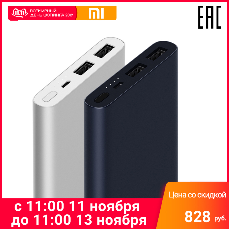 External Battery Xiaomi Mi Power Bank 2 10000