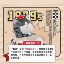 Cute cartoon Bauble model Wuhuang Bazhahei 1979s Galaxy Hitchhiker series Trendy Kid Doll birthday gift