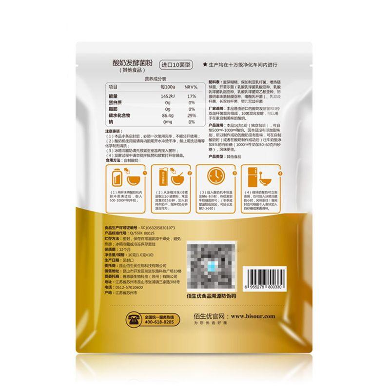 10г пробиотика йогурт Starer дрожжей брожение лактобактерии порошок производитель домашняя кухня