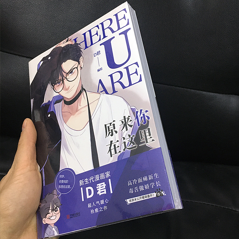 Fiction-Books Book-D Comic Jun Novel Here Manhwa U-Are-Manga Boys Love Youth New Works
