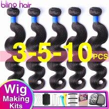 Bling Hair Brazilian Body Wave 8 30นิ้วบราซิลผมรวมกลุ่ม3/5/10PCSขายส่งRemy Hair Extension
