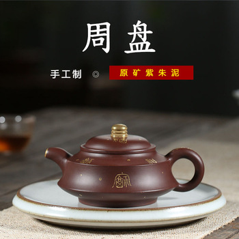 Yixing Famous Pure Manual Teapot Raw Ore Purple And Vermilion Clay Disk Kung Fu Tea Have Mixed Batch