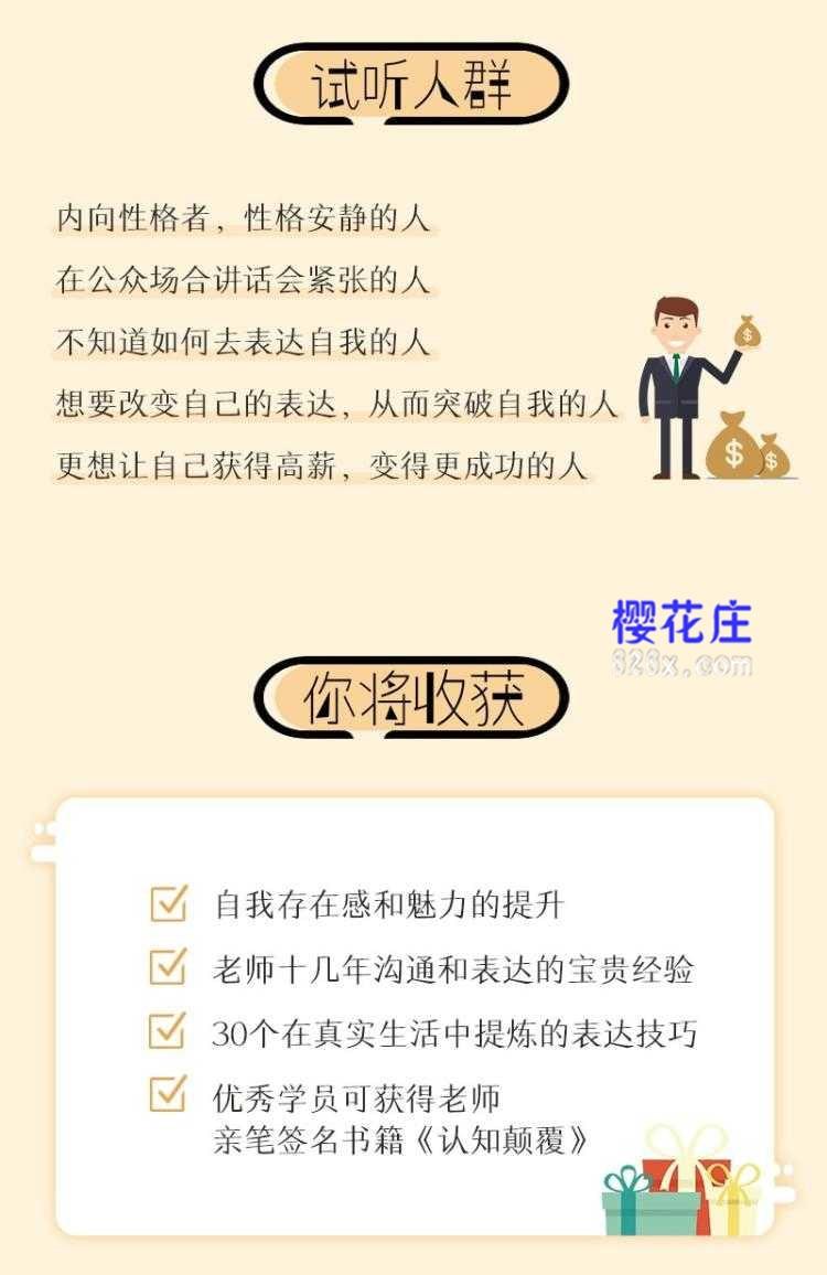 教你摆脱内向性格!程驿:挖掘内向者的语言天赋 音频课 配图 No.1
