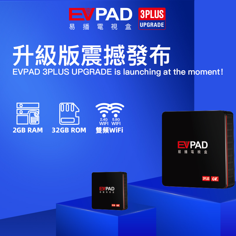 2019 Evpad3PLUS Evpad 3 PLUS neue version 2G DDR3 + 32G EMMC 8 Core HDMI 2,0 4K 1080P Bluetooth Android TV Box