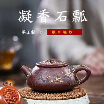 undressed ore coarse sand coagulation sweet gourd ladle decals boutique tea priced direct selling undertakes the teapot