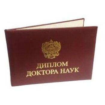 Cover doctor диплома sciences Soviet tradition