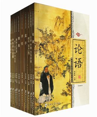 10 Book/set Reading Of Chinese Classics Book 300 Tang Poetry + The Analects Of Confucius + Lao Zi  + Zhouyi + The Book Of Songs