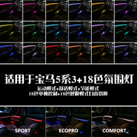 Superior quality For BMW F10 / F11 Upgrade 18 Colors Interior Led Ambient Atmosphere Lamp Light Stripes