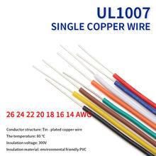 2m ul1007 pvc estanhado cobre única linha de cabo de fio de núcleo 14/16/18/20/22/24/26 awg branco/preto/vermelho/amarelo/verde/azul/marrom/laranja