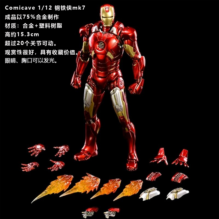 Comicave Iron Man MK43 Action Figure Toy 1//12 Scale Alloy Movable Gift Collect