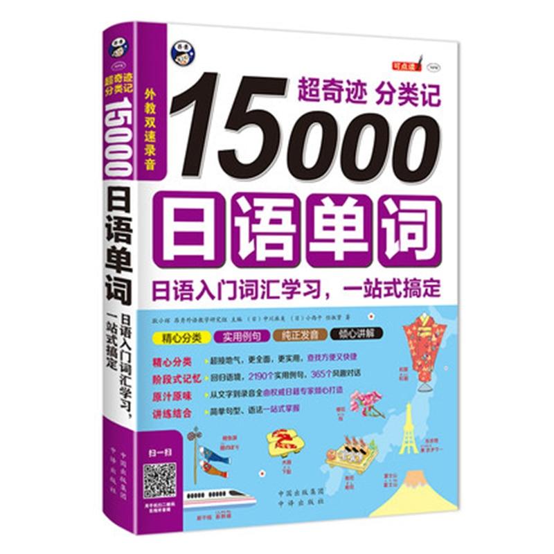 15000 Japanese Words Entry Vocabulary Learning Japanese Word Book Zero Basic Standard Japanese Language Tutorial Book